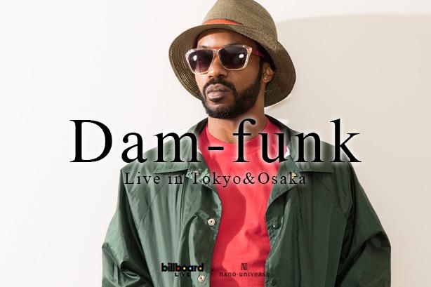 第26回アーティスト「Dam Funk」