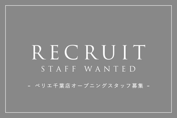 170626_recruit2