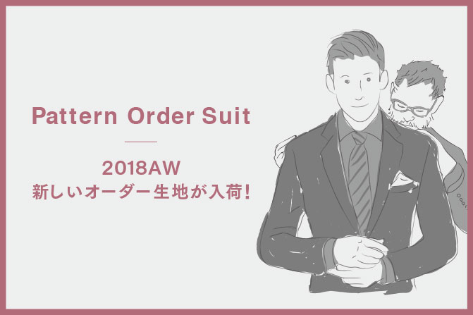 suit_671×447_3_0807