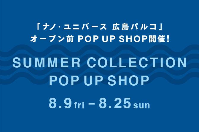 hiroshima_popup_671×447_0808