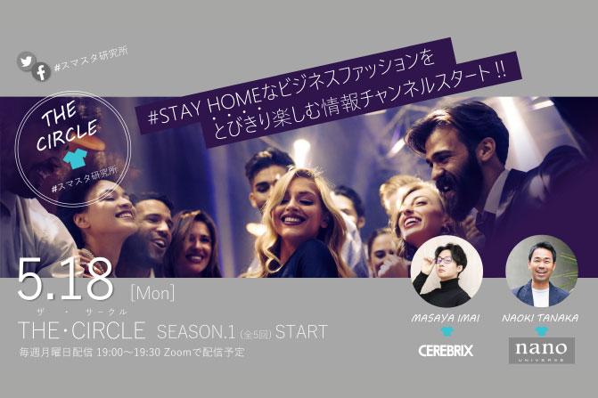 sumasuta_news_671×447_01_0515