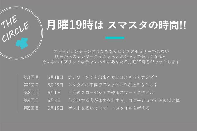 sumasuta_news_671×447_03_0515