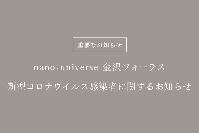 covid_news_kanazawa