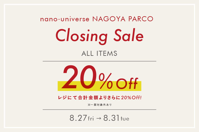 closing-sale_news_671×447_01_0826